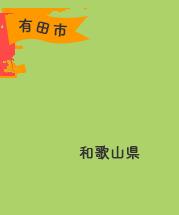 トップページ|有田市公式ウェブサイト
